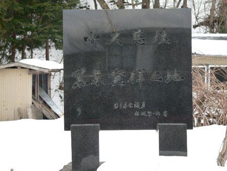 小久慈焼〜岩手県久慈市こはく街道