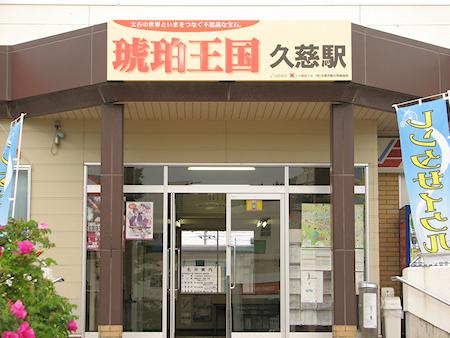 三陸鉄道久慈駅の愛称「琥珀王国久慈駅」