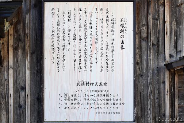 第59回水車まつり〜山根六郷端神