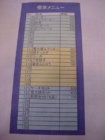 べっぴんの湯1〜岩手県久慈市こはく街道