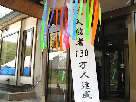 新山根温泉べっぴんの湯 130万人達成記念式典
