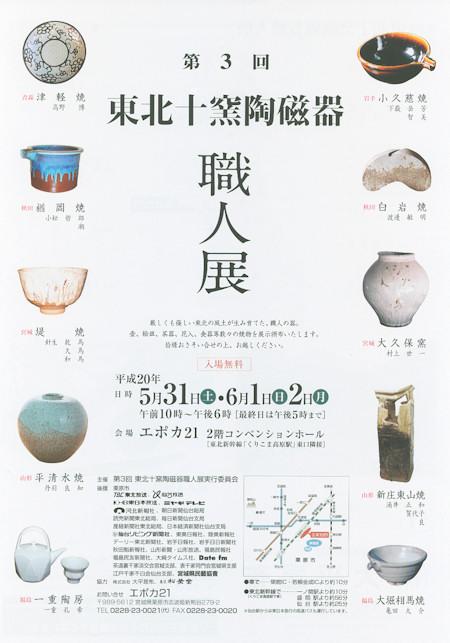 東北十窯陶磁器職人展