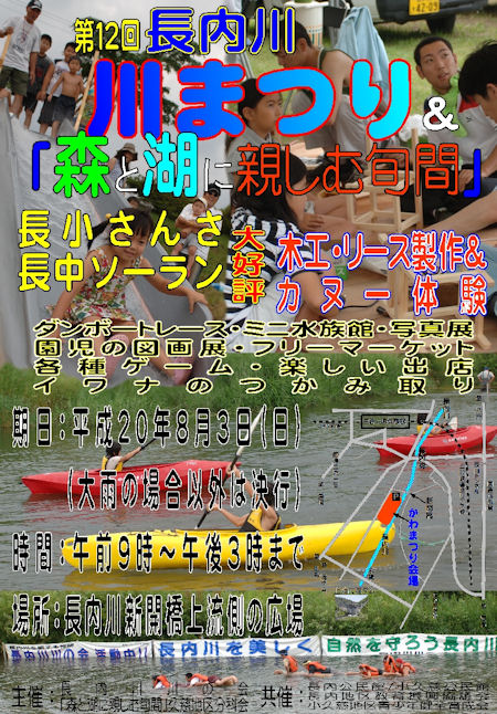 長内川川まつり