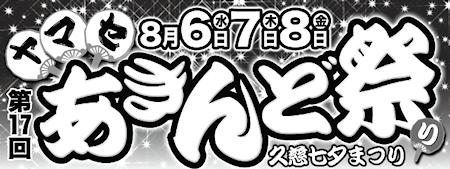 明日から第17回ヤマセあきんど祭り
