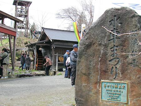 5月水車市〜山根六郷端神