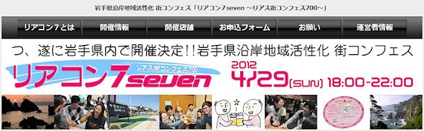 リアコン7、もうすぐ久慈市で開催!