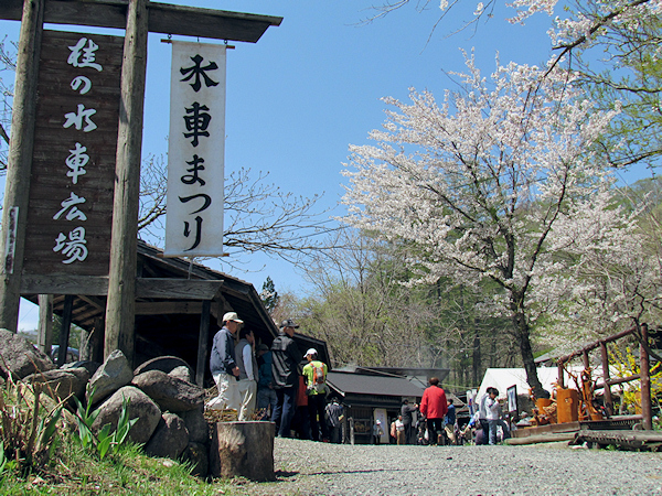 第50回水車まつり〜山根六郷端神