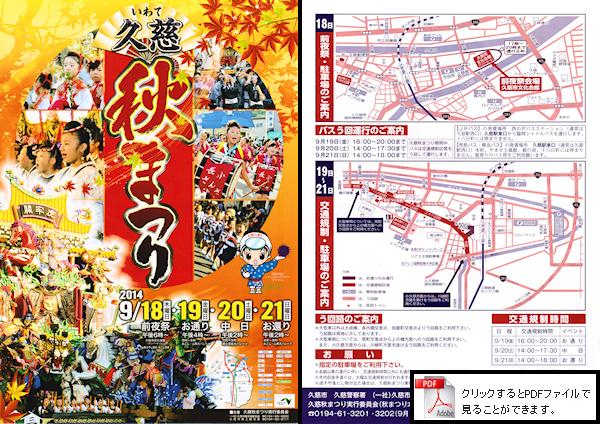 久慈秋まつり2014 開催日程や無料駐車場情報