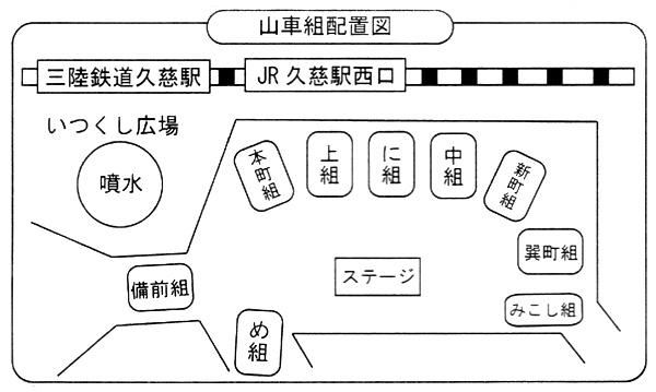 [速報]2015年久慈秋まつり〜前夜祭