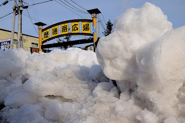 第3回 北三陸くじ冬の市