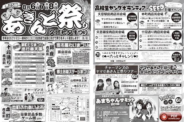 第25回ヤマセあきんど祭り 詳細