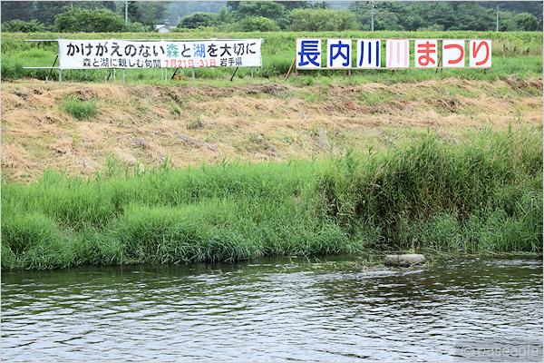 第21回長内川 川まつり